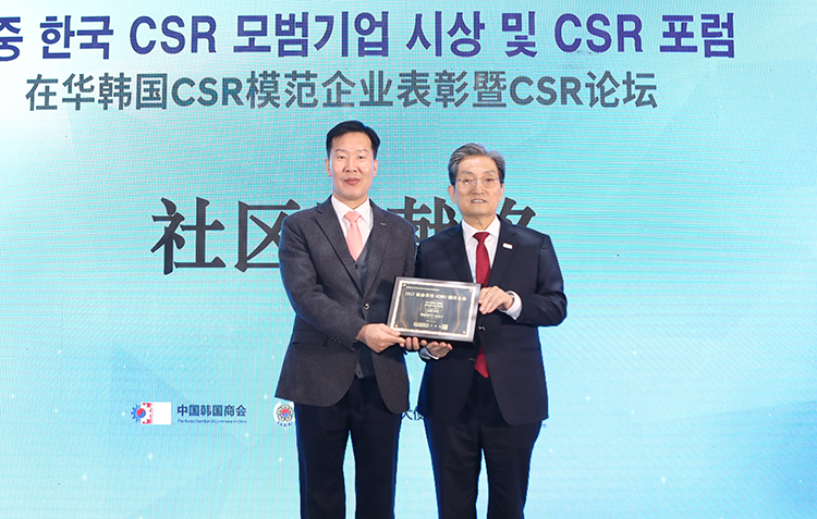 Mando China Holdings Receives 2017 CSR Award